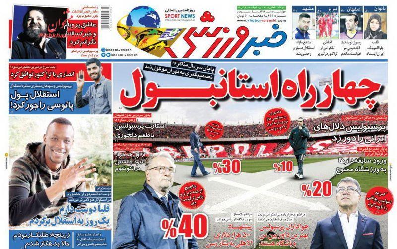 عناوین اخبار روزنامه خبر ورزشی در روز چهارشنبه ۵ تیر :
