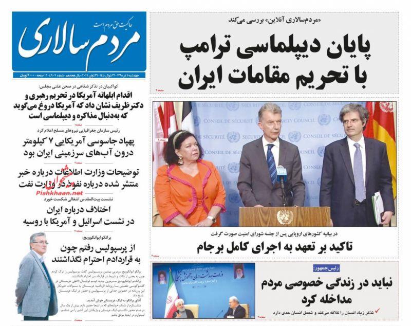عناوین اخبار روزنامه مردم سالاری در روز چهارشنبه ۵ تیر :