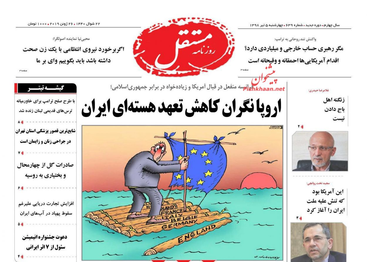 عناوین اخبار روزنامه مستقل در روز چهارشنبه ۵ تیر :