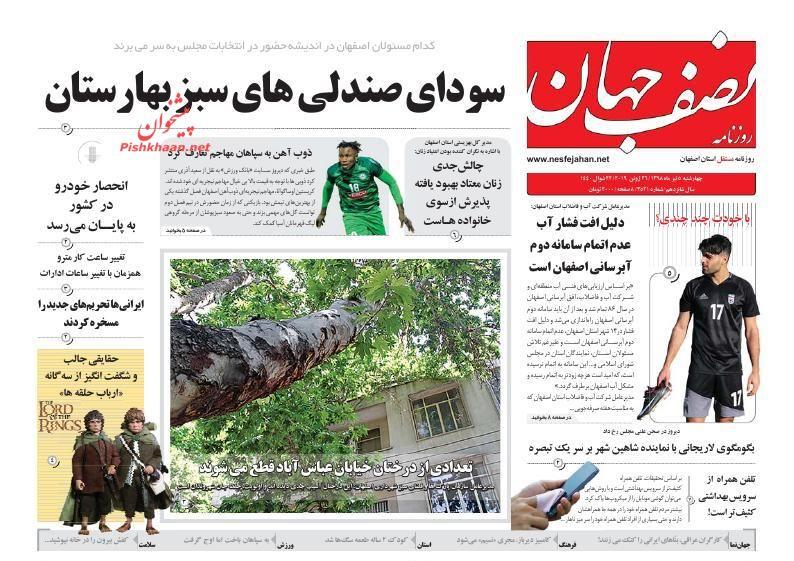 عناوین اخبار روزنامه نصف جهان در روز چهارشنبه ۵ تیر :
