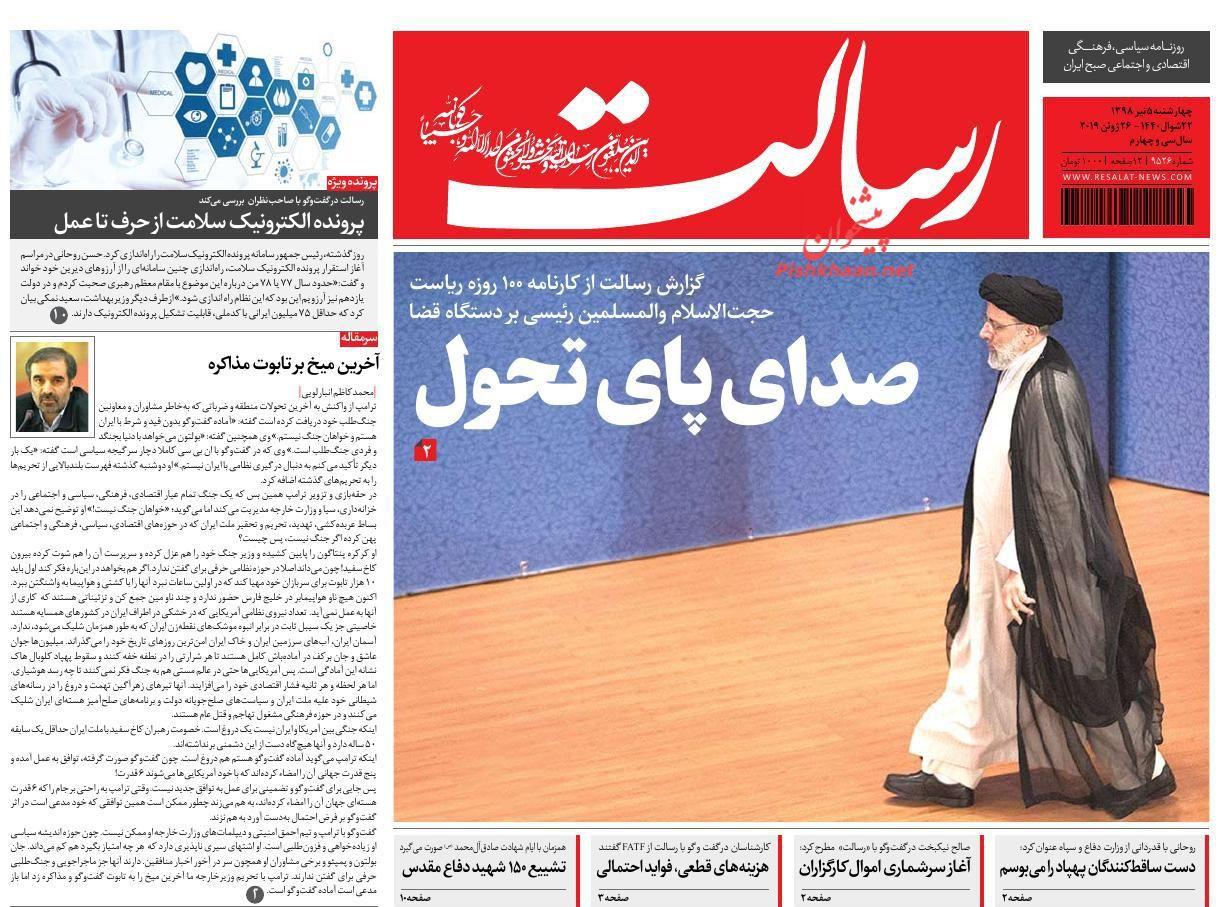 عناوین اخبار روزنامه رسالت در روز چهارشنبه ۵ تیر :