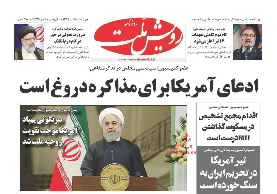 عناوین اخبار روزنامه رویش ملت در روز چهارشنبه ۵ تیر :