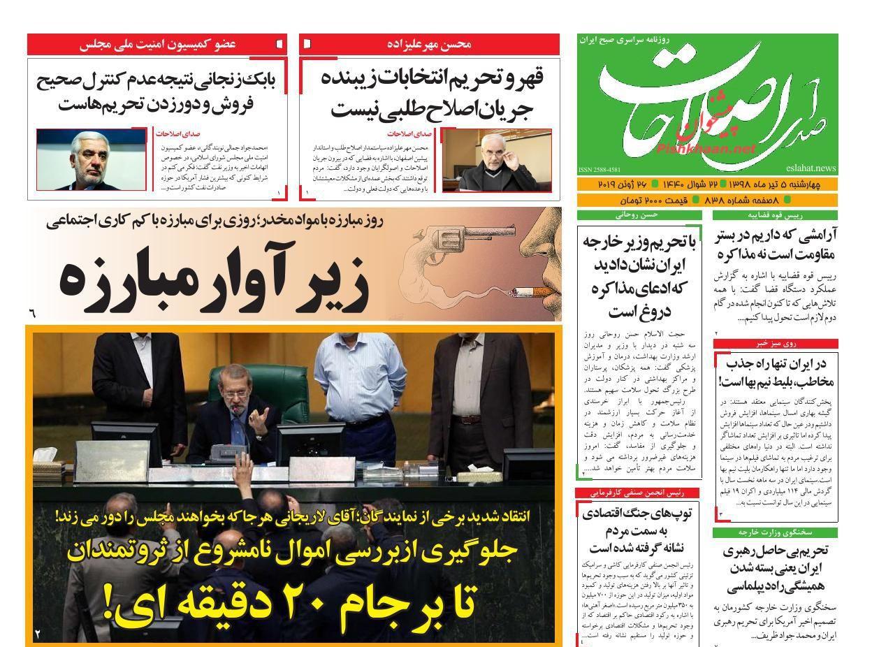 عناوین اخبار روزنامه صدای اصلاحات در روز چهارشنبه ۵ تیر :