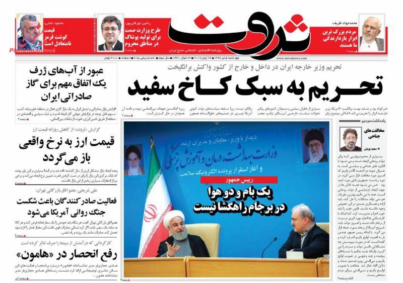 عناوین اخبار روزنامه ثروت در روز چهارشنبه ۵ تیر :