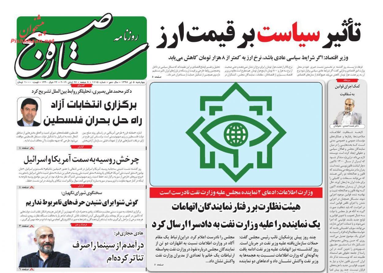 عناوین اخبار روزنامه ستاره صبح در روز چهارشنبه ۵ تیر :