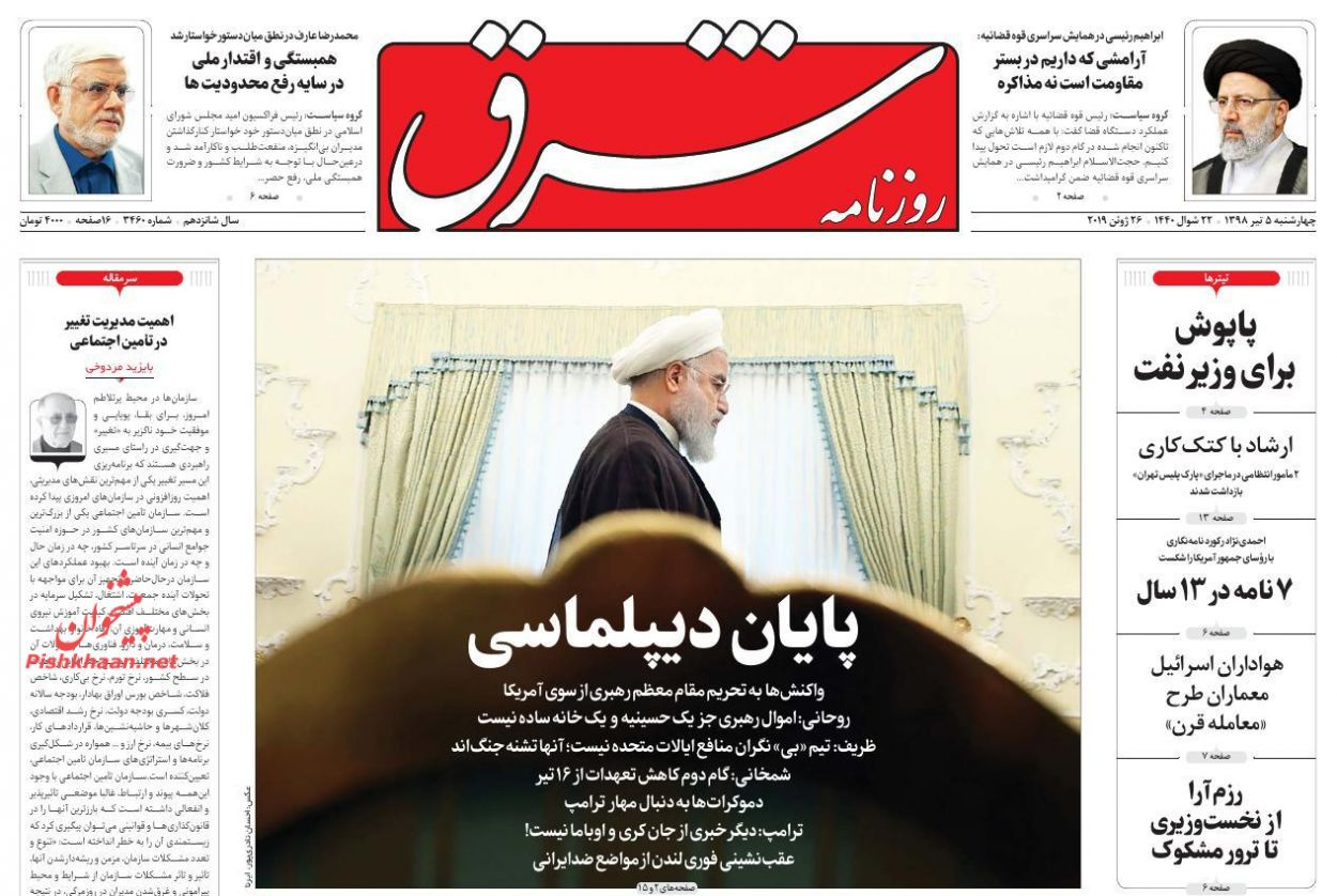 عناوین اخبار روزنامه شرق در روز چهارشنبه ۵ تیر :