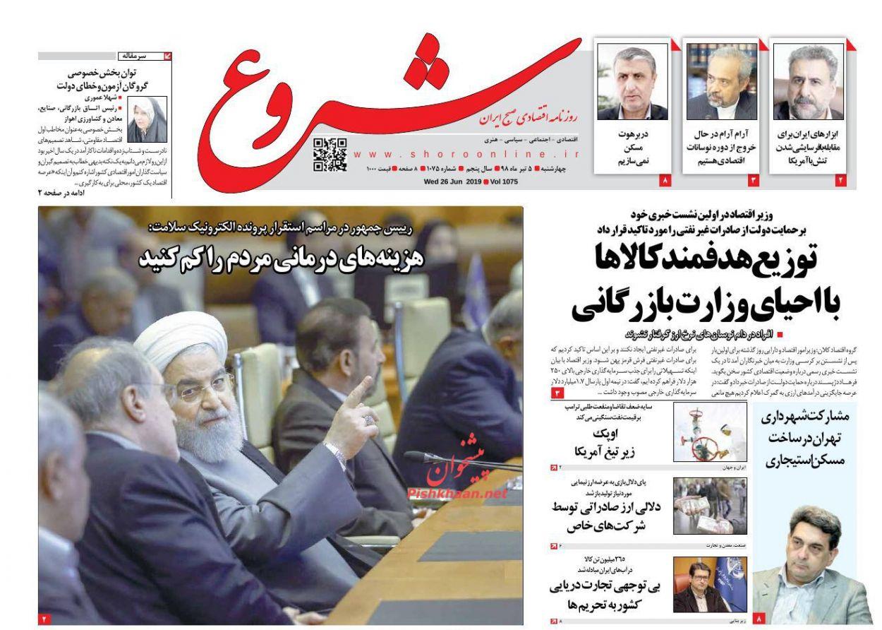 عناوین اخبار روزنامه شروع در روز چهارشنبه ۵ تیر :