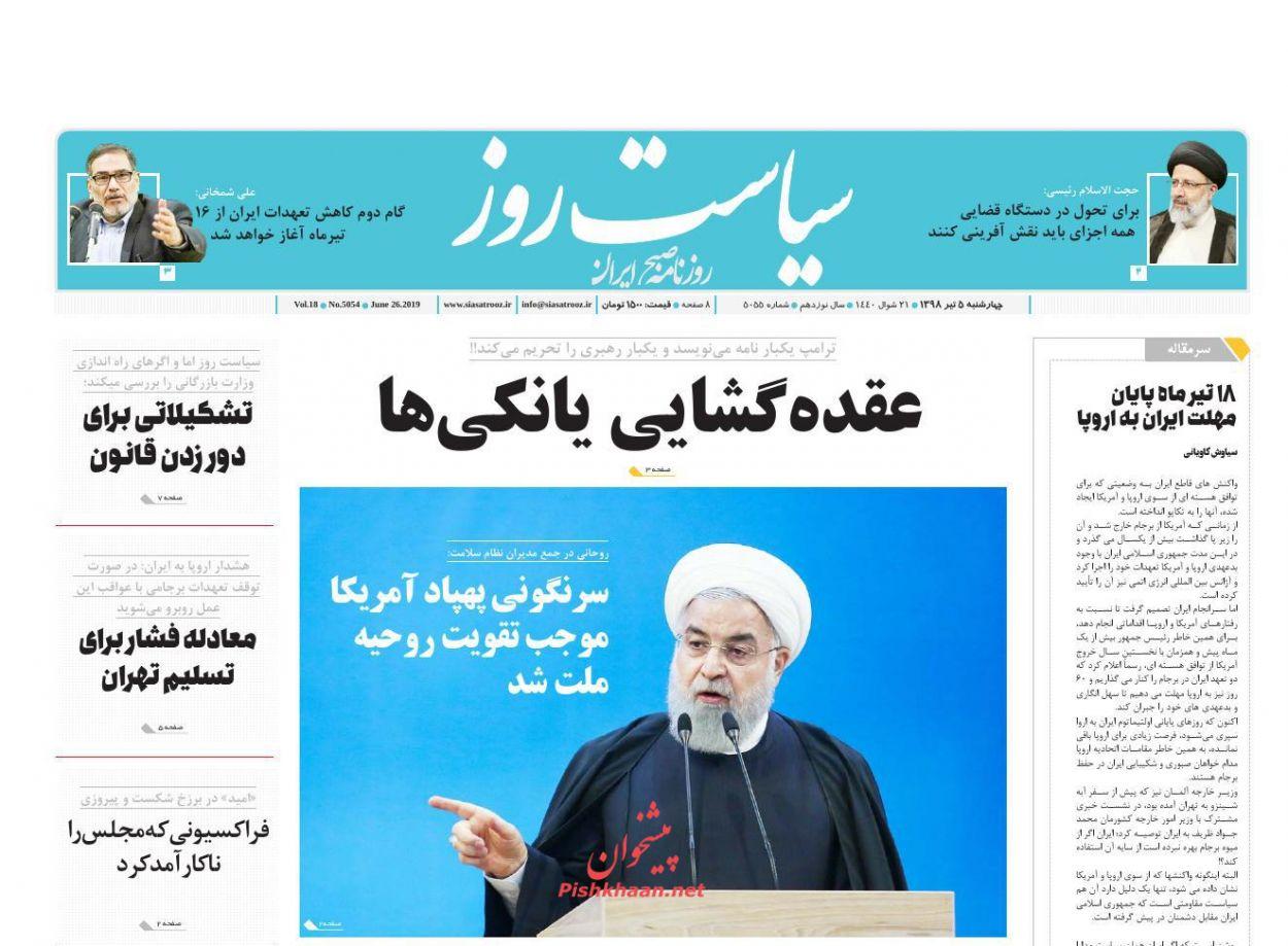 عناوین اخبار روزنامه سیاست روز در روز چهارشنبه ۵ تیر :