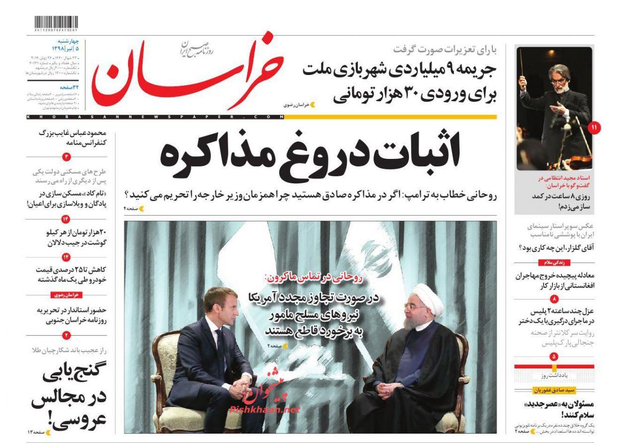 عناوین اخبار روزنامه خراسان در روز چهارشنبه ۵ تیر :