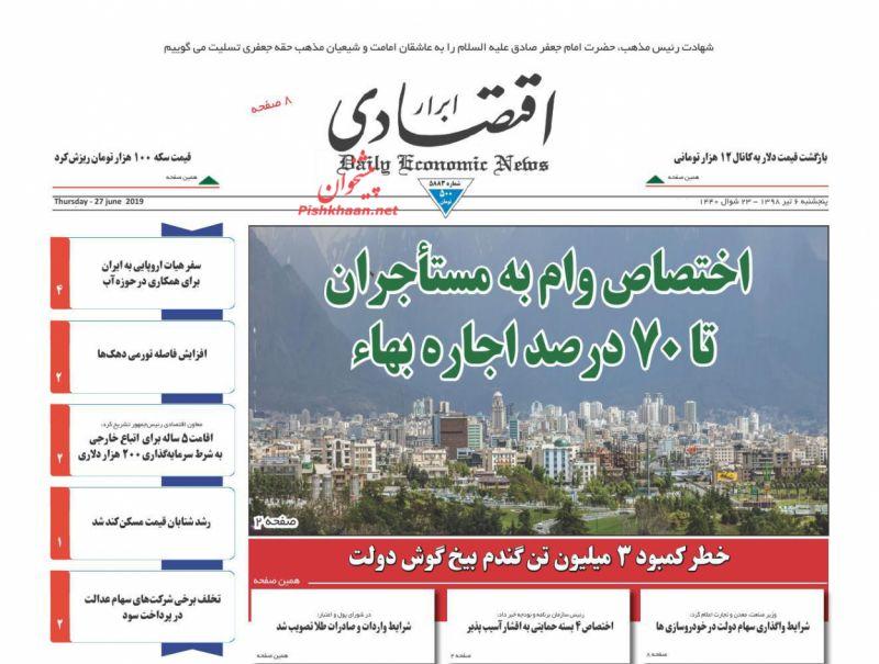 عناوین اخبار روزنامه ابرار اقتصادی در روز پنجشنبه ۶ تیر :