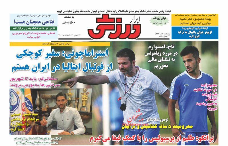 عناوین اخبار روزنامه ابرار ورزشى در روز پنجشنبه ۶ تیر