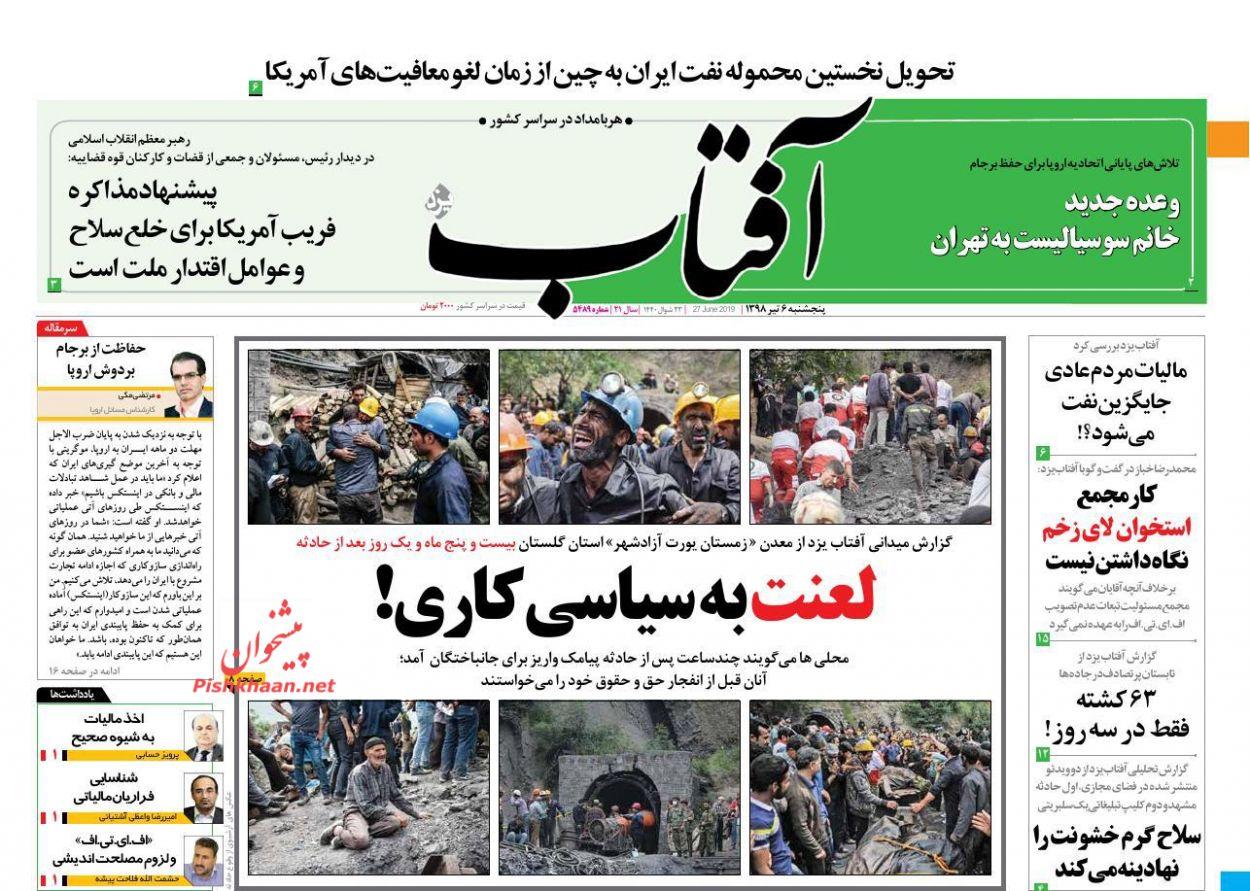 عناوین اخبار روزنامه آفتاب یزد در روز پنجشنبه ۶ تیر :