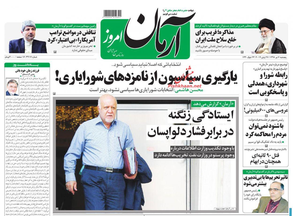 عناوین اخبار روزنامه آرمان امروز در روز پنجشنبه ۶ تیر :