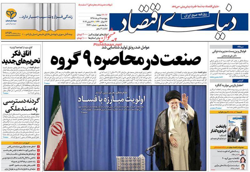 عناوین اخبار روزنامه دنیای اقتصاد در روز پنجشنبه ۶ تیر