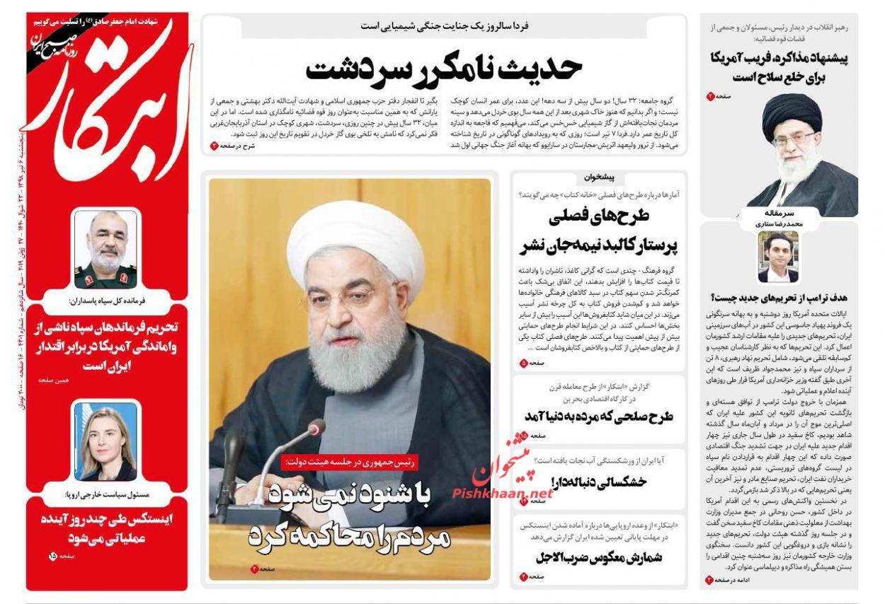 عناوین اخبار روزنامه ابتکار در روز پنجشنبه ۶ تیر :