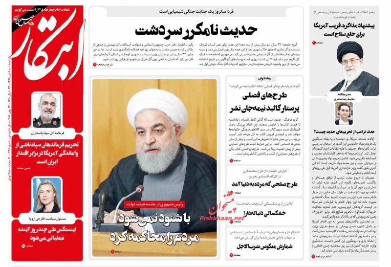 عناوین اخبار روزنامه ابتکار در روز پنجشنبه ۶ تیر