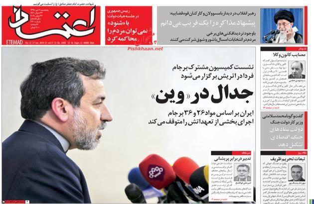 عناوین اخبار روزنامه اعتماد در روز پنجشنبه ۶ تیر