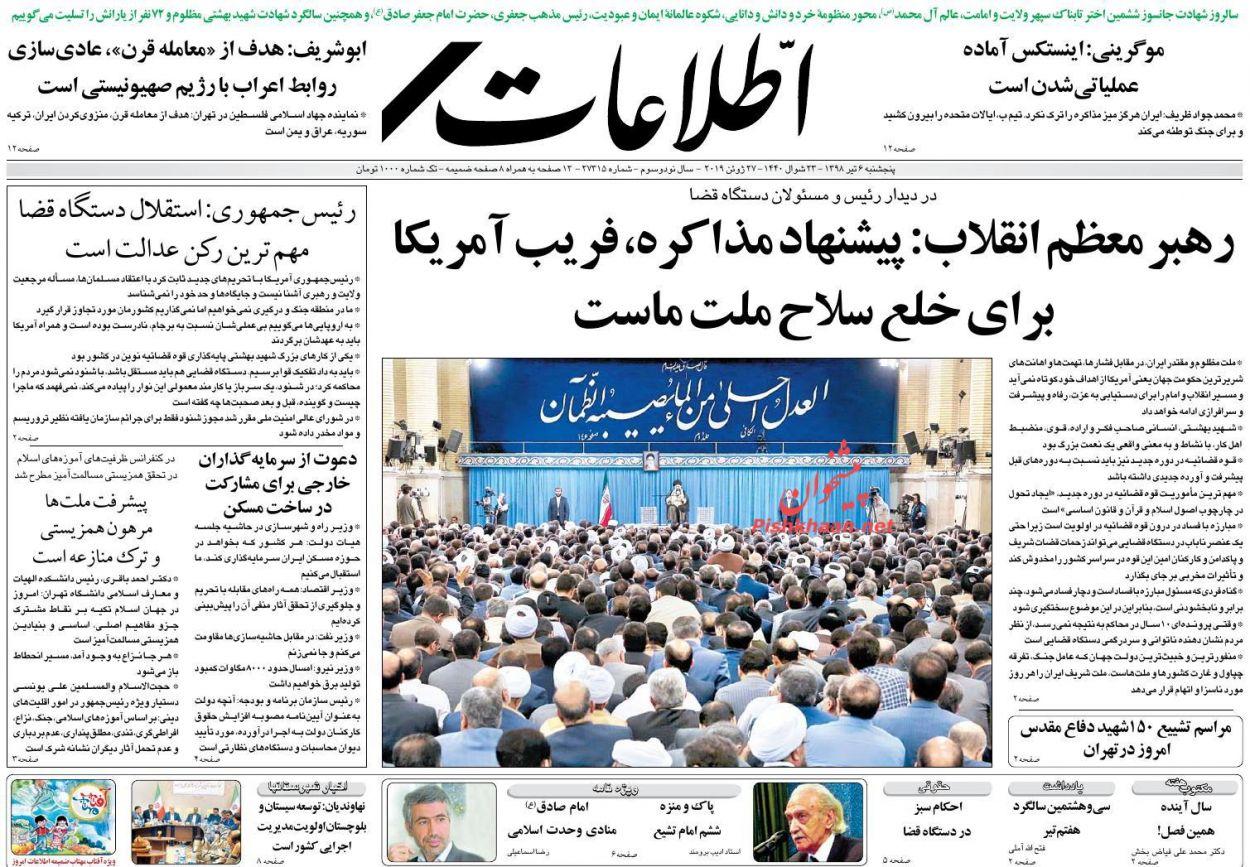 عناوین اخبار روزنامه اطلاعات در روز پنجشنبه ۶ تیر :
