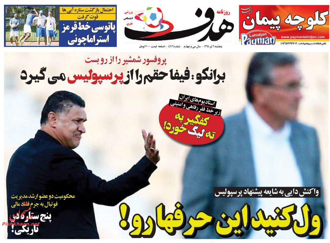 عناوین اخبار روزنامه هدف در روز پنجشنبه ۶ تیر :