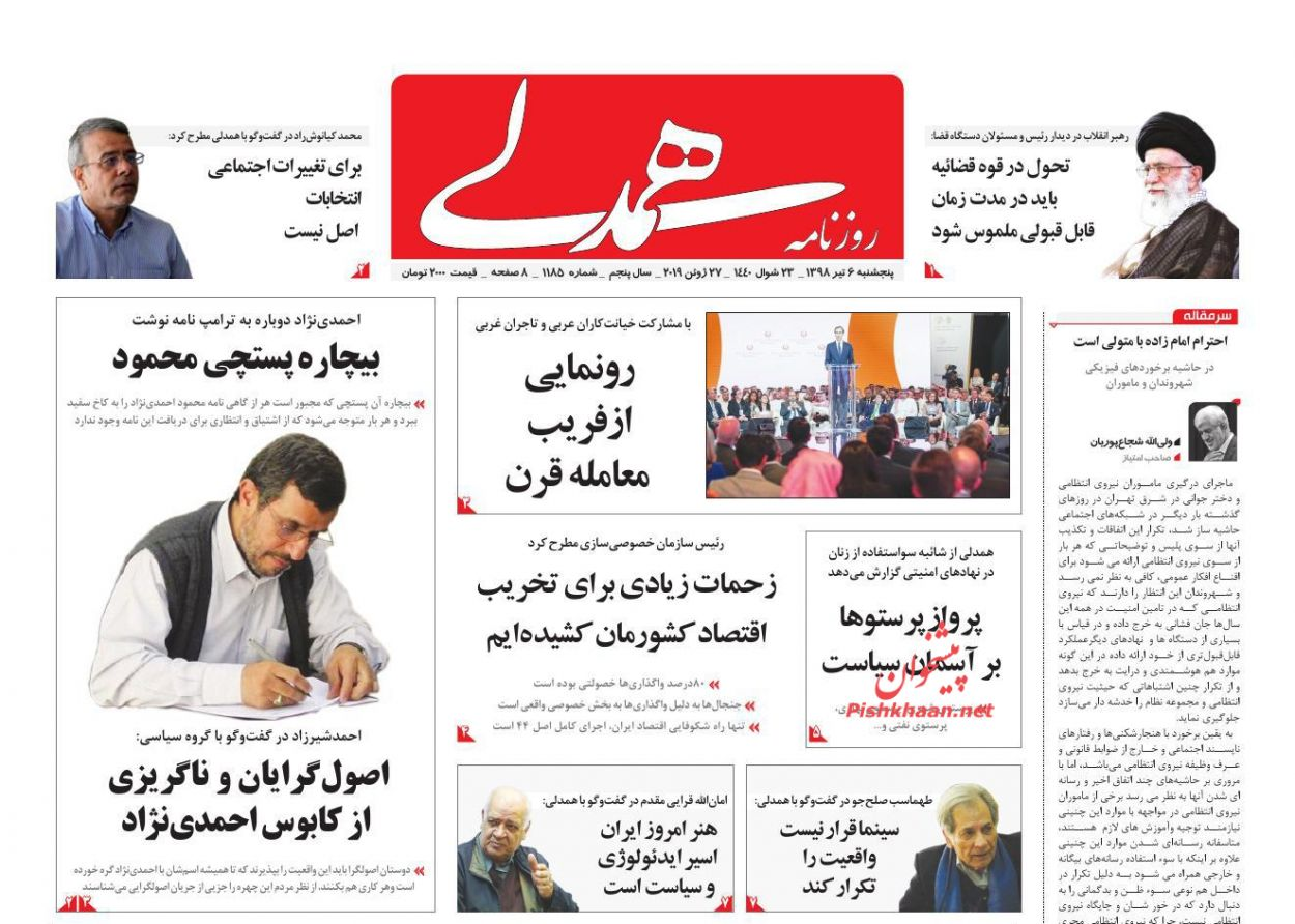 عناوین اخبار روزنامه همدلی در روز پنجشنبه ۶ تیر :