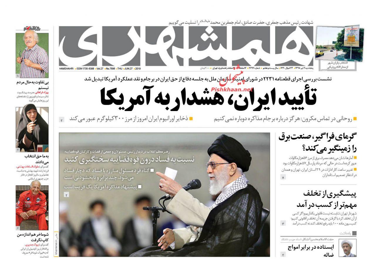عناوین اخبار روزنامه همشهری در روز پنجشنبه ۶ تیر :
