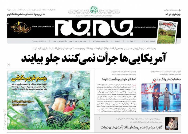 عناوین اخبار روزنامه جام جم در روز پنجشنبه ۶ تیر