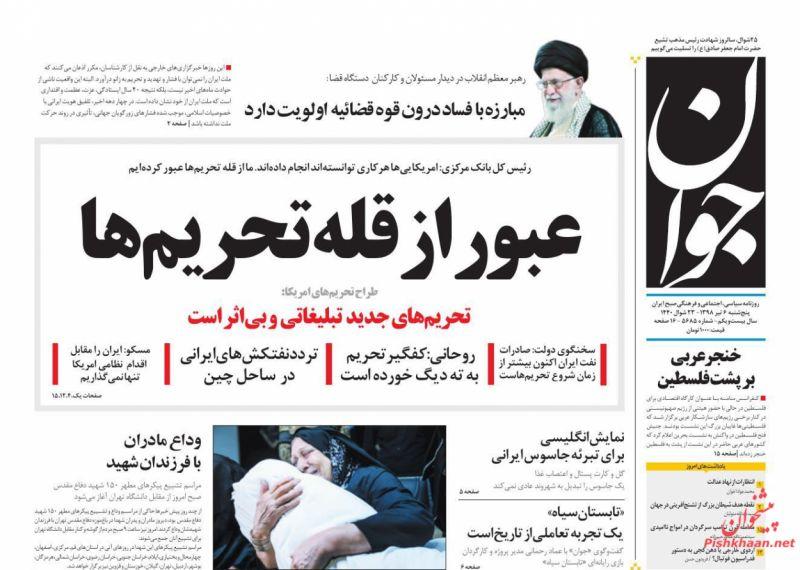 عناوین اخبار روزنامه جوان در روز پنجشنبه ۶ تیر