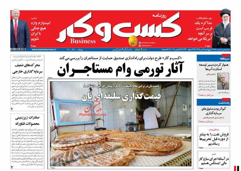 عناوین اخبار روزنامه كسب و كار در روز پنجشنبه ۶ تیر :