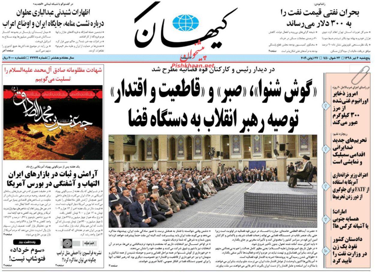 عناوین اخبار روزنامه کيهان در روز پنجشنبه ۶ تیر :