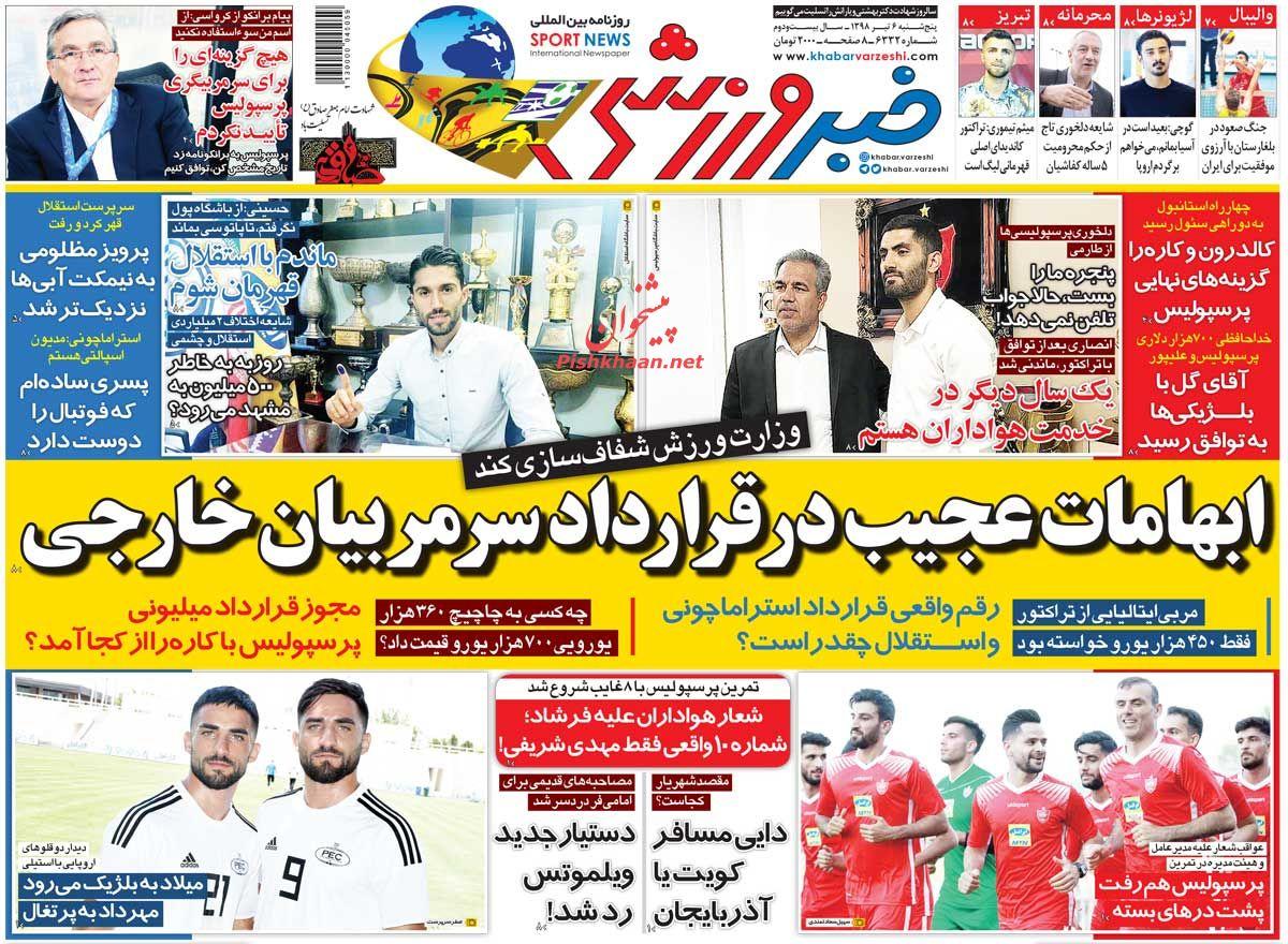 عناوین اخبار روزنامه خبر ورزشی در روز پنجشنبه ۶ تیر :
