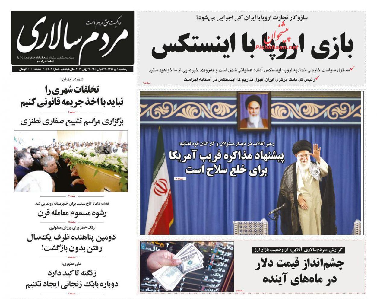 عناوین اخبار روزنامه مردم سالاری در روز پنجشنبه ۶ تیر :