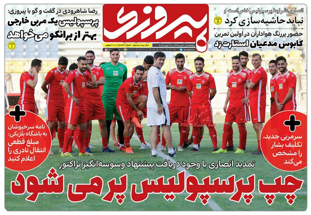 عناوین اخبار روزنامه پیروزی در روز پنجشنبه ۶ تیر :