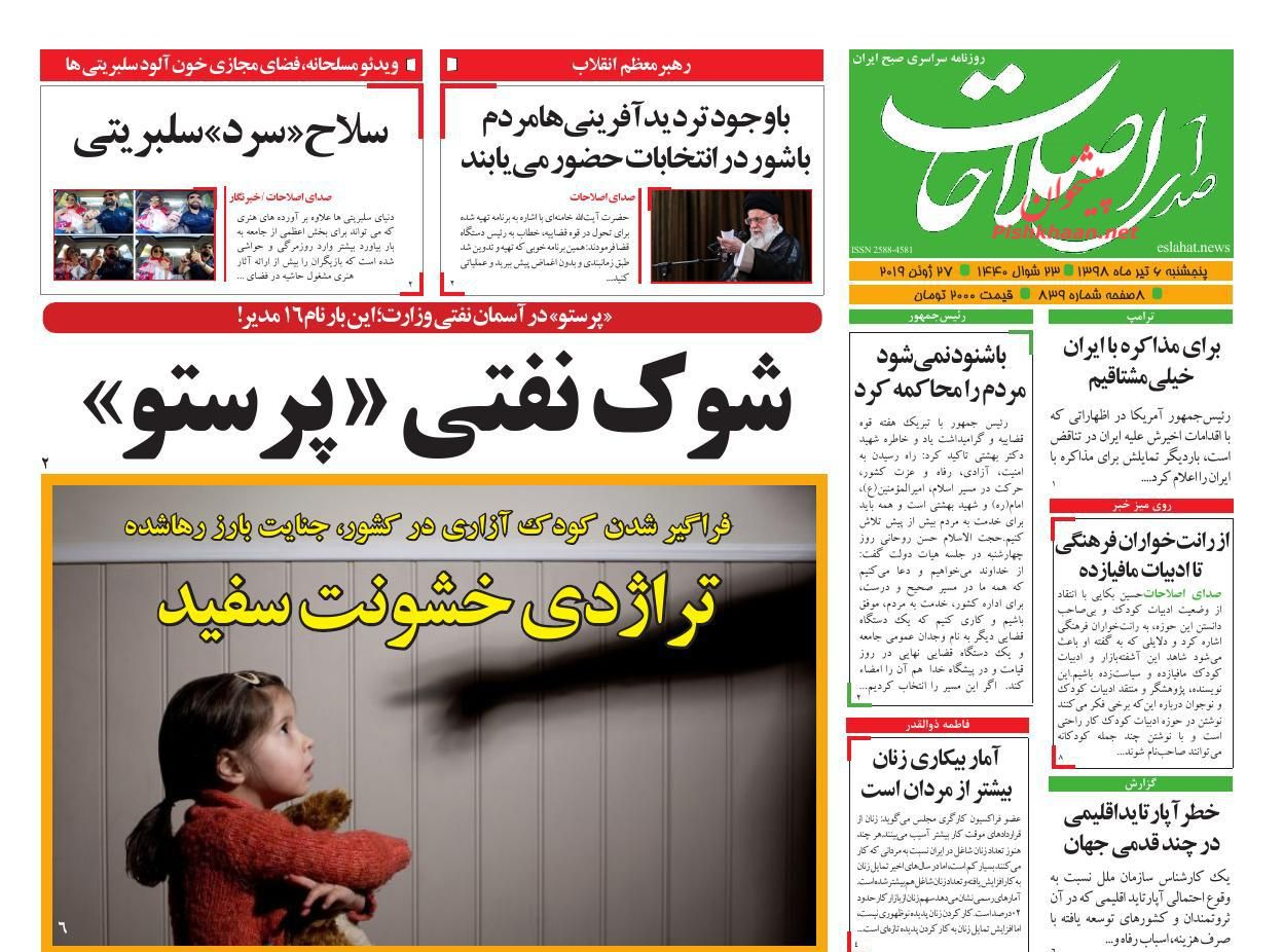 عناوین اخبار روزنامه صدای اصلاحات در روز پنجشنبه ۶ تیر :