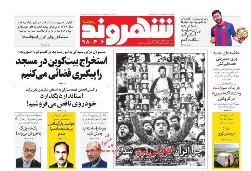 عناوین اخبار روزنامه شهروند در روز پنجشنبه ۶ تیر