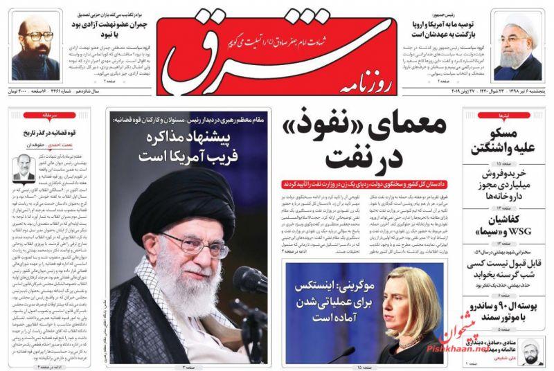 عناوین اخبار روزنامه شرق در روز پنجشنبه ۶ تیر