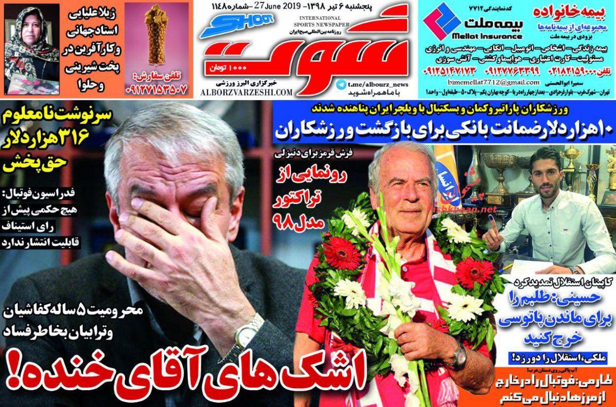 عناوین اخبار روزنامه شوت در روز پنجشنبه ۶ تیر :