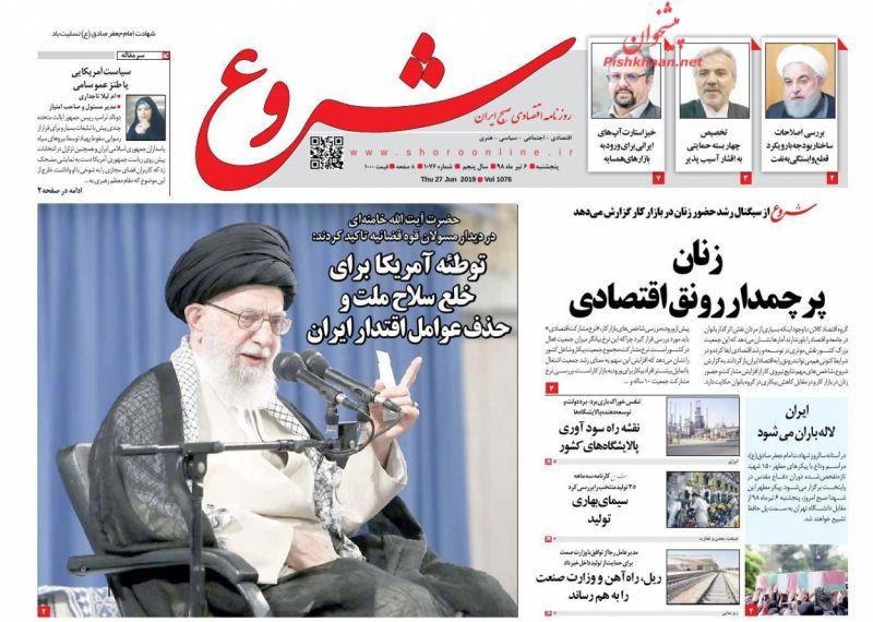 عناوین اخبار روزنامه شروع در روز پنجشنبه ۶ تیر :