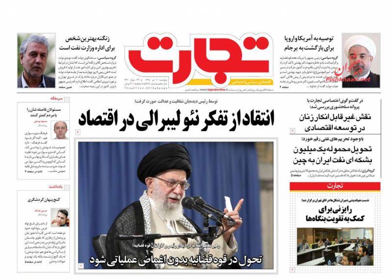 عناوین اخبار روزنامه تجارت در روز پنجشنبه ۶ تیر :