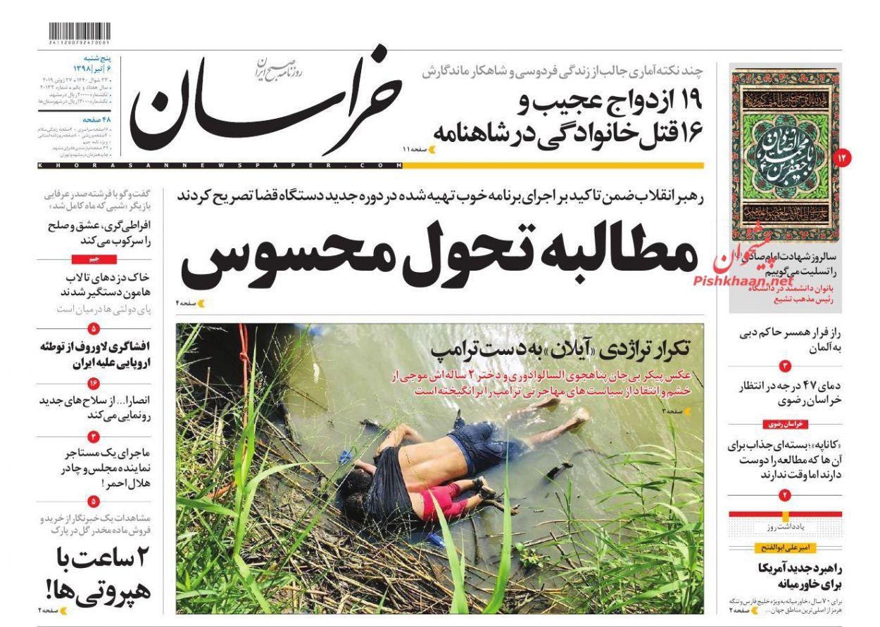 عناوین اخبار روزنامه خراسان در روز پنجشنبه ۶ تیر :