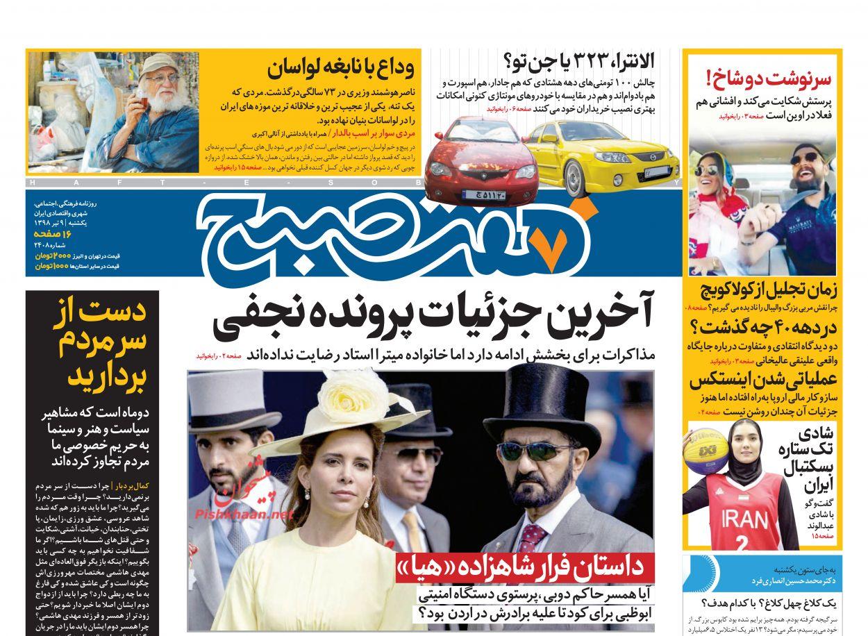 عناوین اخبار روزنامه هفت صبح در روز یکشنبه ۹ تیر :