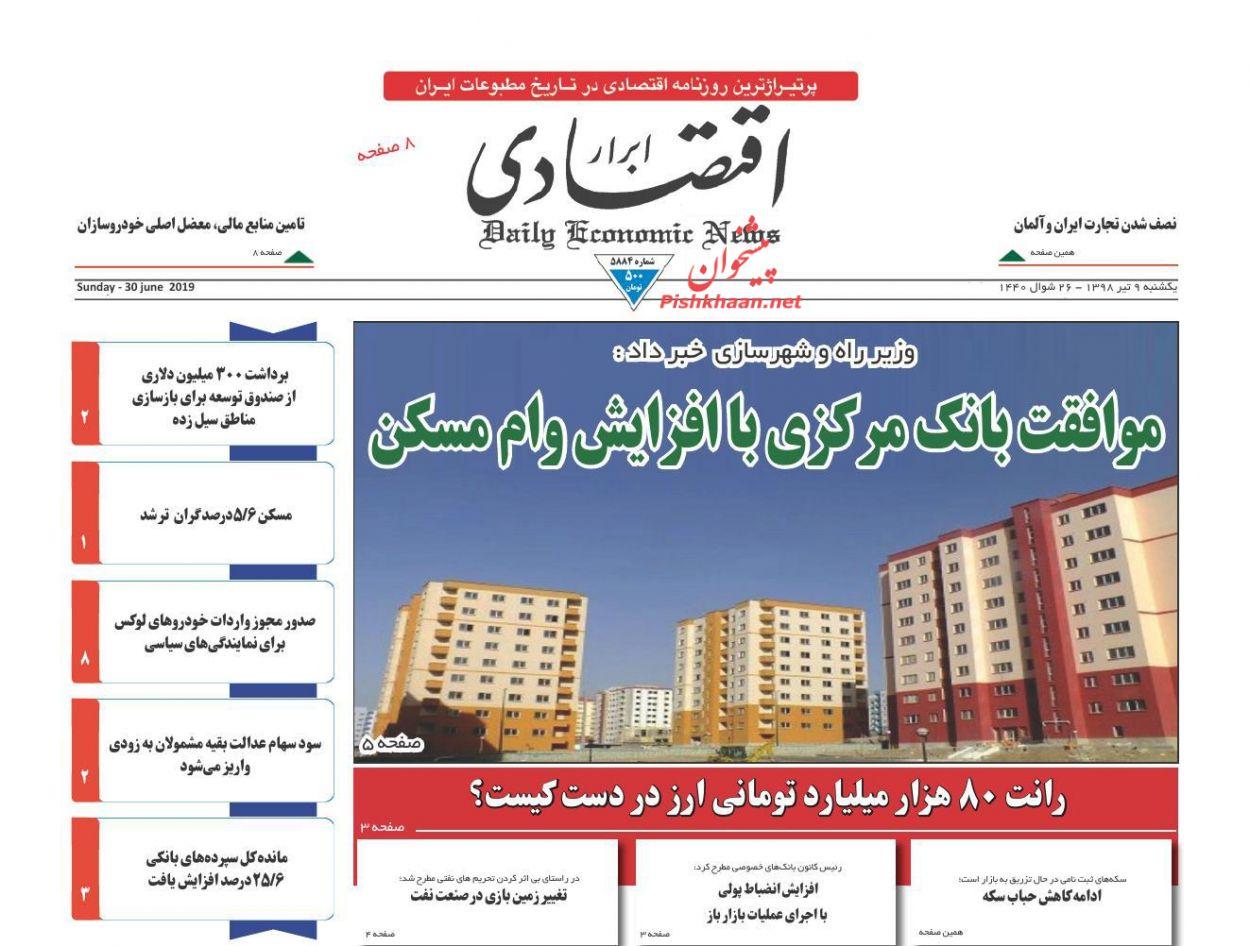 عناوین اخبار روزنامه ابرار اقتصادی در روز یکشنبه ۹ تیر :