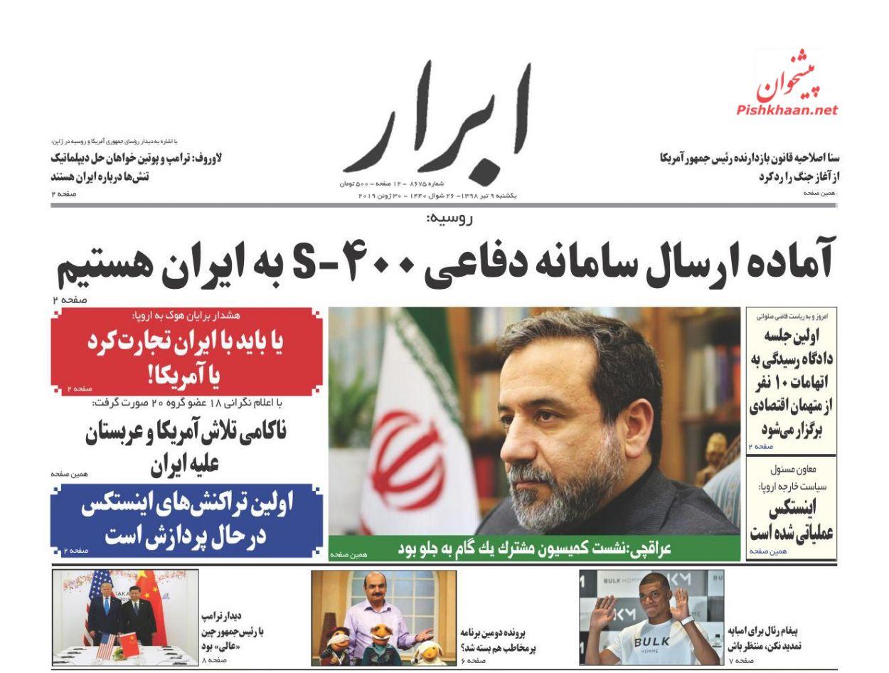 عناوین اخبار روزنامه ابرار در روز یکشنبه ۹ تیر :
