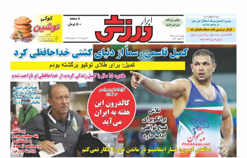 عناوین اخبار روزنامه ابرار ورزشى در روز یکشنبه ۹ تیر :