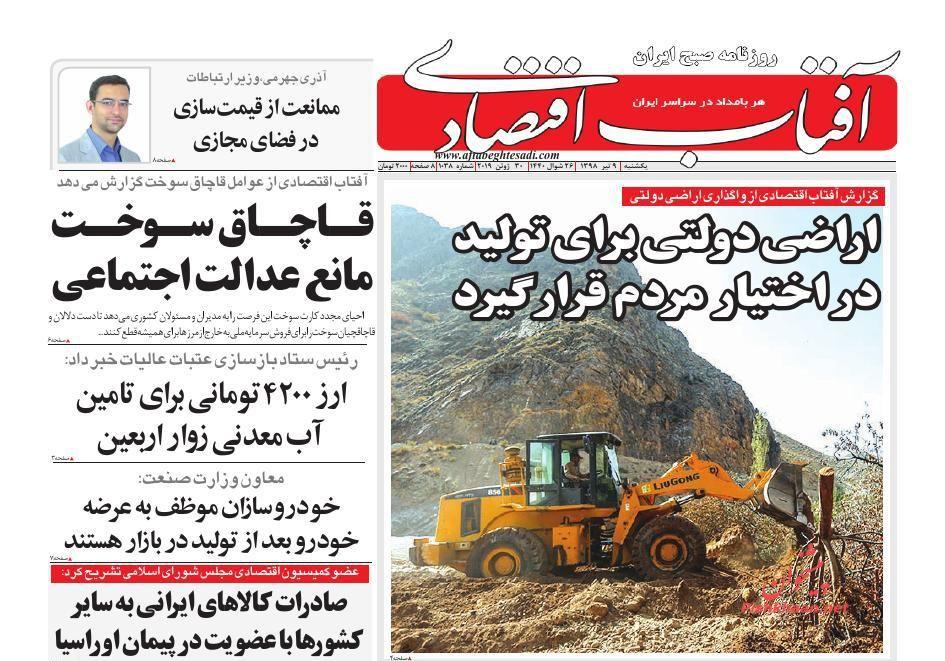 عناوین اخبار روزنامه آفتاب اقتصادی در روز یکشنبه ۹ تیر :