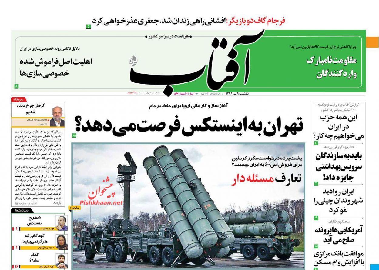 عناوین اخبار روزنامه آفتاب یزد در روز یکشنبه ۹ تیر :