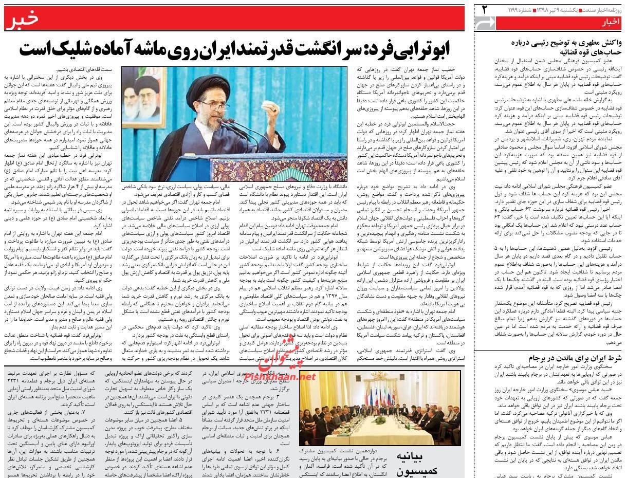 عناوین اخبار روزنامه اخبار صنعت در روز یکشنبه ۹ تیر :