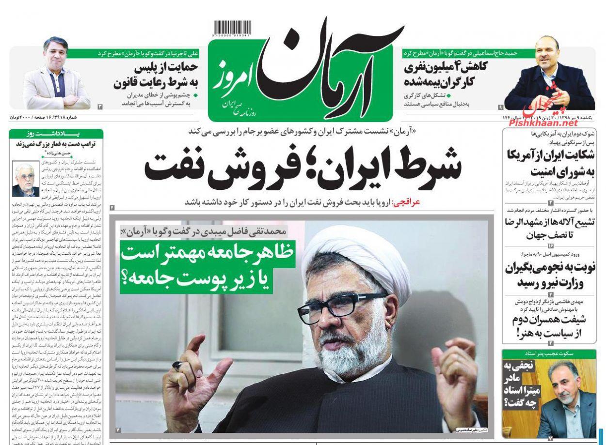 عناوین اخبار روزنامه آرمان امروز در روز یکشنبه ۹ تیر :