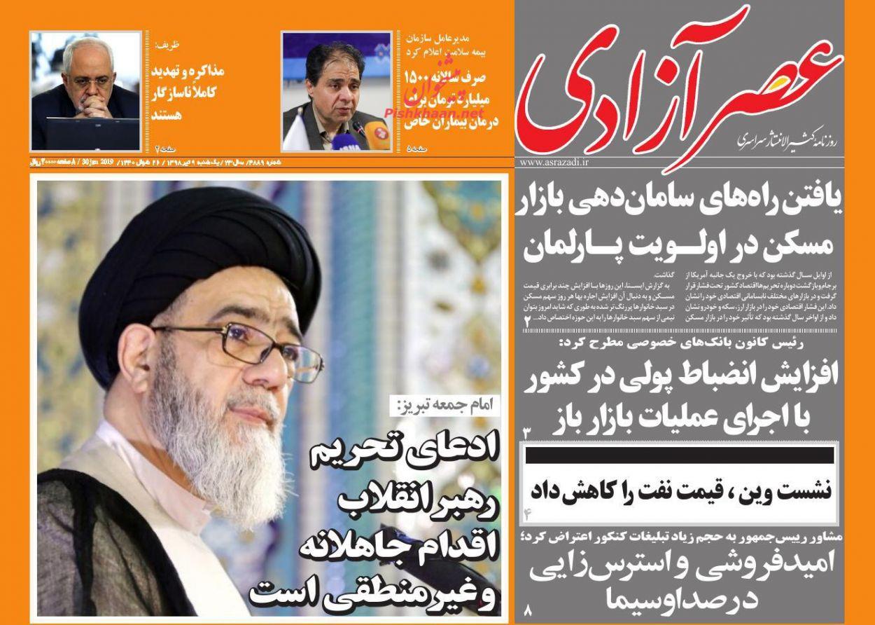 عناوین اخبار روزنامه عصرآزادی در روز یکشنبه ۹ تیر :
