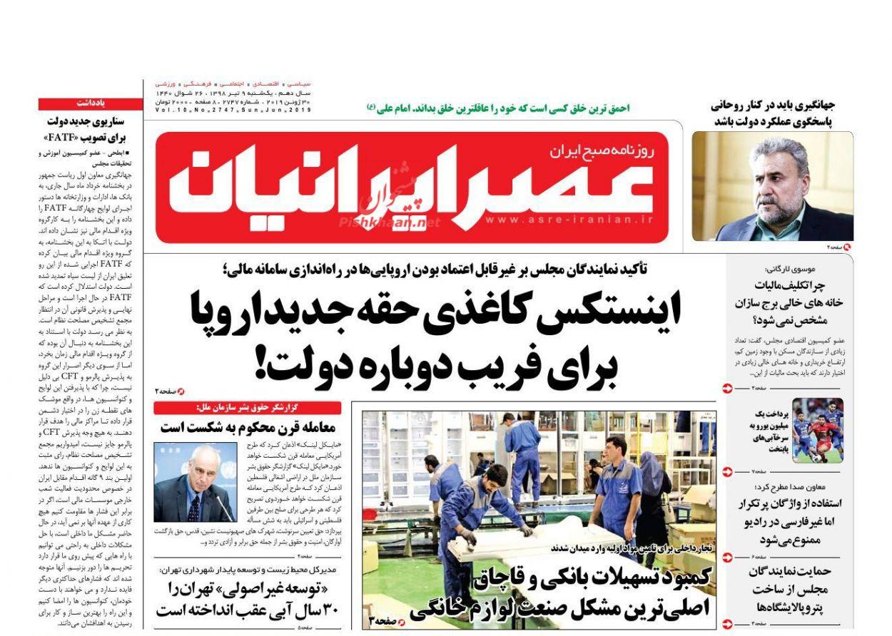 عناوین اخبار روزنامه عصر ایرانیان در روز یکشنبه ۹ تیر :