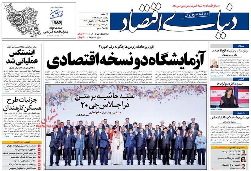 عناوین اخبار روزنامه دنیای اقتصاد در روز یکشنبه ۹ تیر :